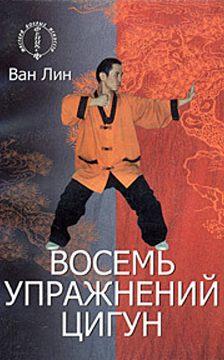 Ван Линь - Восемь упражнений цигун