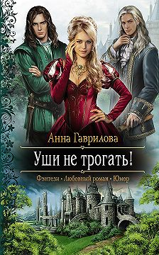 Анна Гаврилова - Уши не трогать!