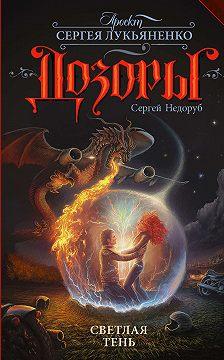Сергей Недоруб - Светлая Тень