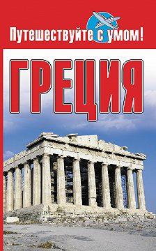 Неустановленный автор - Греция
