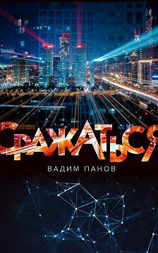 Вадим Панов - Сражаться