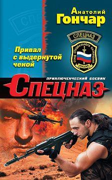 Анатолий Гончар - Привал с выдернутой чекой