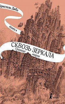 Кристель Дабо - Граница миров