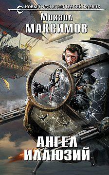 Михаил Максимов - Ангел иллюзий