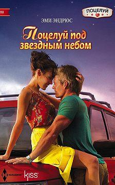 Эми Эндрюс - Поцелуй под звездным небом