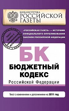 Коллектив авторов - Бюджетный кодекс Российской Федерации. Текст с изменениями и дополнениями на 2011 год