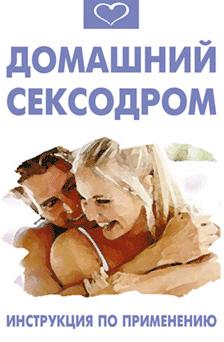 Василий Разгуляев - Домашний сексодром. Инструкция по применению