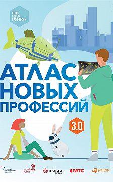 Дарья Варламова - Атлас новых профессий 3.0