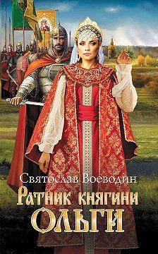 Святослав Воеводин - Ратник княгини Ольги
