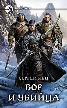 Сергей Куц - Вор и убийца