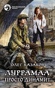 Олег Казаков - Луррамаа. Просто динамит