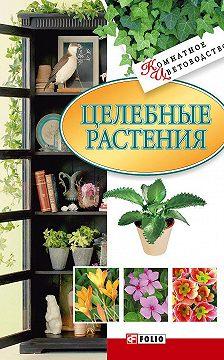 Неустановленный автор - Целебные растения
