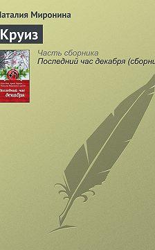 Наталия Миронина - Круиз
