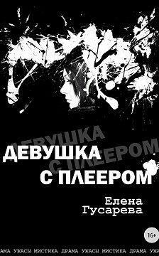 Елена Гусарева - Девушка с плеером