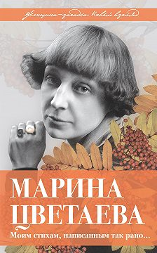 Владимир Дядичев - Марина Цветаева. Моим стихам, написанным так рано…