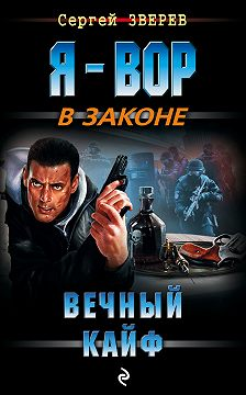 Сергей Зверев - Вечный кайф