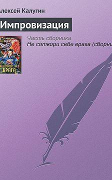 Алексей Калугин - Импровизация