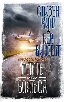 Рэй Брэдбери - Летать или бояться