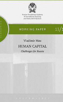 Владимир Мау - Human Capital. Challenges for Russia
