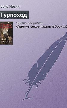 Борис Носик - Турпоход
