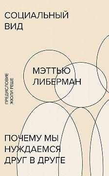Мэттью Либерман - Социальный вид