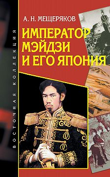 Александр Мещеряков - Император Мэйдзи и его Япония