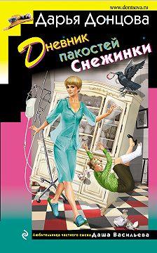 Дарья Донцова - Дневник пакостей Снежинки
