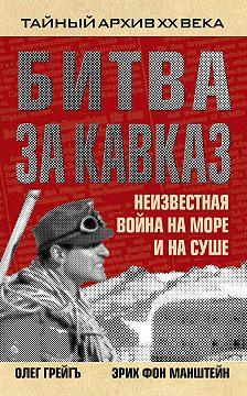 Эрих Манштейн - Битва за Кавказ. Неизвестная война на море и на суше