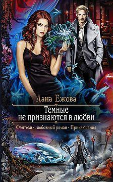 Лана Ежова - Тёмные не признаются в любви