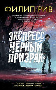 Филип Рив - Экспресс «Черный призрак»