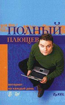 Александр Плющев - Полный Плющев. Интернет на каждый день