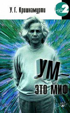 Уппалури Кришнамурти - Ум – это миф