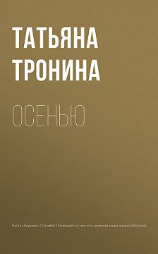 Татьяна Тронина - Осенью