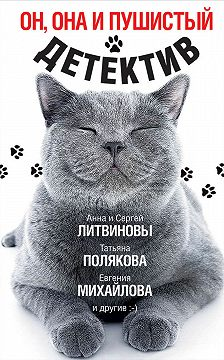 Татьяна Полякова - Он, она и пушистый детектив