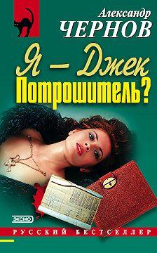 Александр Чернов - Я – Джек-Потрошитель?
