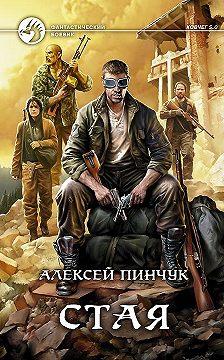 Алексей Пинчук - Стая