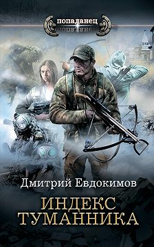 Дмитрий Евдокимов - Индекс туманника