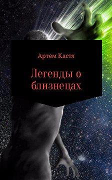 Артем Кастл - Легенды о близнецах