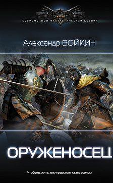 Александр Войкин - Оруженосец