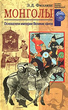 Э. Филлипс - Монголы. Основатели империи Великих ханов