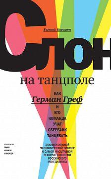 Евгений Карасюк - Слон на танцполе