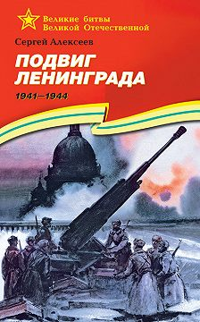 Сергей Алексеев - Подвиг Ленинграда. 1941—1944
