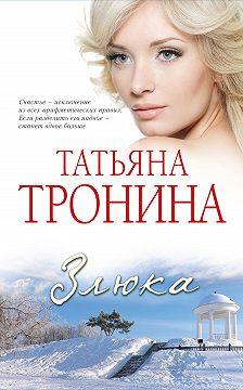 Татьяна Тронина - Злюка