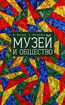 Валерий Козиев - Музей и общество
