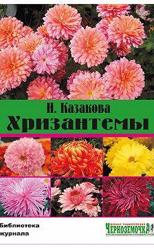 Н. Казакова - Хризантемы