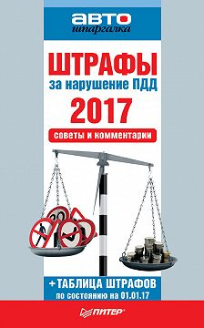 Коллектив авторов - Штрафы за нарушение ПДД 2017. Советы и комментарии