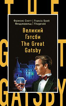 Френсис Фицджеральд - Великий Гэтсби / The Great Gatsby
