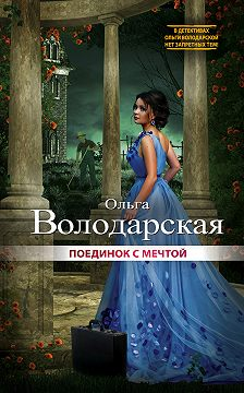 Ольга Володарская - Поединок с мечтой