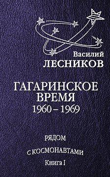 Василий Лесников - Гагаринское время. 1960 – 1969 годы