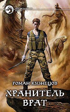 Роман Кузнецов - Хранитель Врат